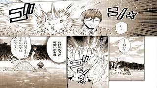 【異世界漫画】筋肉の骨を持つ別の戦士と一緒に旅行する非常にストレスの多い冒険 1~10   マンガ動画