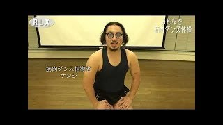 【みんなで筋肉体操】マイナス15kgの効果!?一緒に筋肉を作ろう【ダイエット】RedLinX(レッドリンクス)