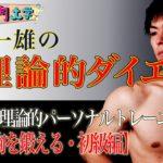 東京筋肉大学#18 超理論的パーソナルトレーニングを無料公開!【胸を鍛える・初級編】