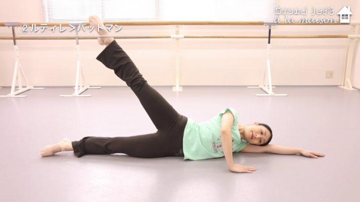 お家でバレエ2|プリエ・タンデュ・ルティレ〜お尻の筋肉を意識して股関節の動きをスムーズに!