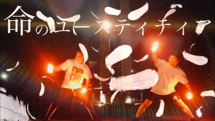 【ヲタ芸】命のユースティティアで2人打ち!【筋肉老害兄弟】