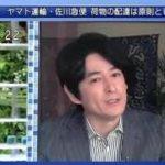"NHK あさイチ「新型コロナ・感染しない方法は/""首の筋肉""大研究」 2020年4月8日(水) 午前815~"