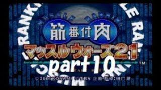 【実況】復活!筋肉番付マッスルウォーズ21 筋肉王への道 part10