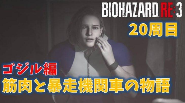 【バイオ3 RE3】筋肉と暴走機関車の物語【20周目】