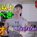 【日本の食材有り】筋肉をつけやすくする為、30代以降の人が男性ホルモンを活性化するために食べるべき食材紹介【40代50代以上必見】