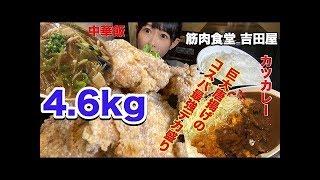筋肉食堂の唐揚げがコスパ抜群!超巨大唐揚げ!中華飯の海等4.6kg⚠️再アップ動画です