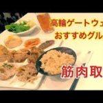 高輪ゲートウェイグルメ【筋肉取材】APAホテルバイキング