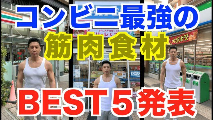 【筋肉食材】コンビニで最強の低カロリー高たんぱく質食材のBEST5を発表です。ダイエット・減量するならこれだ。新技、筋肉〇〇がとんでもなかった…