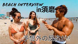[須磨海水浴場] Beachの女の子に筋肉インタビュー😂