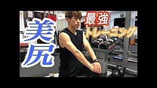 【EXILE流トレーニング】おしりの筋肉をきたえる方法【ヒップアップ】 – New