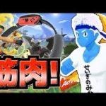 [LIVE]【リングフィットアドベンチャー】筋肉は一生の相棒!!!!!!!!!!【VTuber】