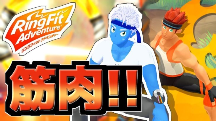[LIVE]【リングフィットアドベンチャー】筋肉は一生の相棒!!!!!【VTuber】