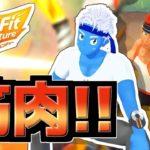 [LIVE]【リングフィットアドベンチャー】筋肉は一生の相棒!!!【VTuber】