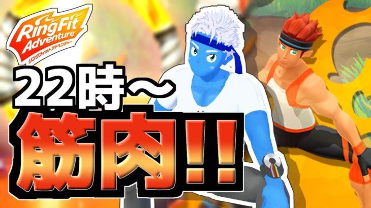 [LIVE]【リングフィットアドベンチャー】筋肉は一生の相棒!!!!!!!!!!!!【VTuber】