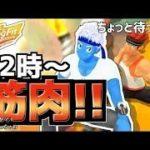 [LIVE]【リングフィットアドベンチャー】筋肉は一生の相棒!!!!!!!!【VTuber】
