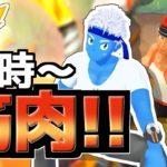 [LIVE]【リングフィットアドベンチャー】筋肉は一生の相棒!!!!!!【VTuber】