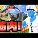 [LIVE]【リングフィットアドベンチャー】筋肉は一生の相棒!!!!【VTuber】