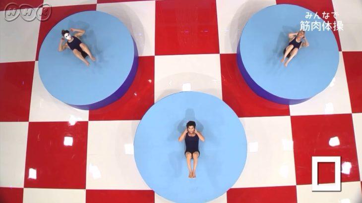 NHK 筋肉体操 サーキット