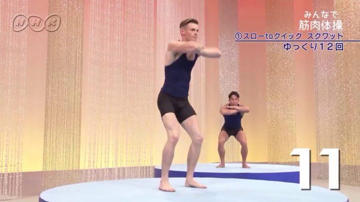 NHK 筋肉体操 スクワット
