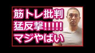 ワイドナショー、松本人志が筋肉と筋トレ批判に猛反論「お前らこそどこ目指してんねん」面白すぎる! – New