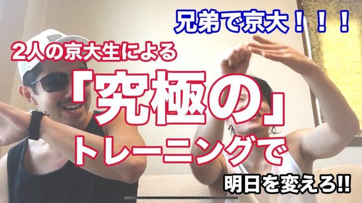 [Part2] 京大生が教える「知識」も「筋肉」もつく究極のトレーニング