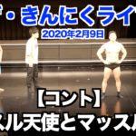【春休み筋肉SP】コント『 マッスル天使とマッスル悪魔』