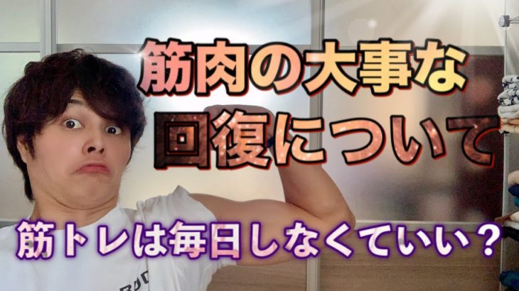 【TAKAの筋肉講座】~筋肉の回復について編~
