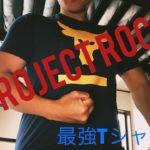 UNDER ARMOUR 商品紹介vol.2 !これ着て筋肉しばけ!最強トレーニングTシャツ