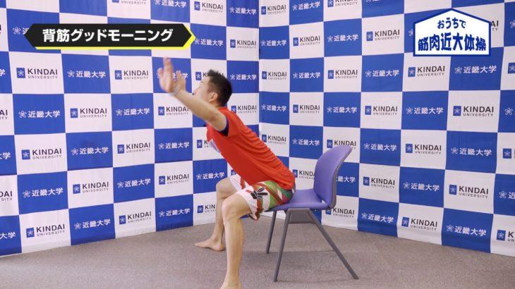 筋肉体操 の谷本道哉先生による「おうちで筋肉近大体操」Vol.6【背筋グッドモーニング】