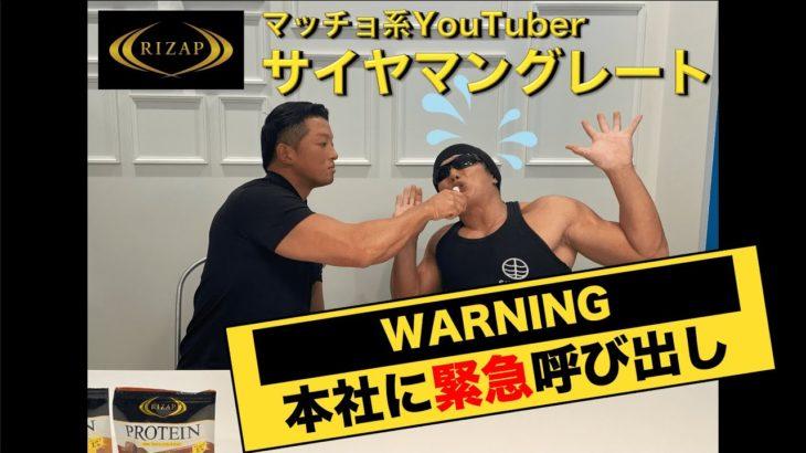 【緊急】噂の筋肉YouTuber! サイヤマングレートを本社に呼び出してみた…