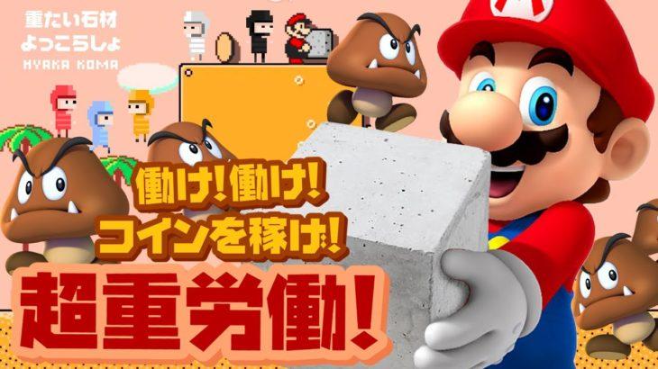 【マリメ2】こりゃ筋肉痛!この石材、どうやってゴールまで運ぶ?★番外編有り!ストーリーモード part-17/ super mario maker 2 / nintendo / switch