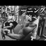 合トレ〜肩、腕〜【筋トレ】【筋肉】