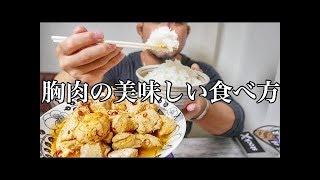 【筋肉飯】胸肉の美味しい食べ方✨ニンニクとチリパウダーで味付け‼️【料理】