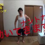 家で出来る筋肉トーレニング