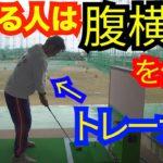 【大事】ゴルフで一番必要な筋肉は腹横筋だった??トレーナーがゴルフをして思ったことを伝えます