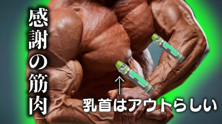 筋肉の叫び