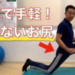 お尻の筋肉をつける、ヒップアップ、体幹も鍛えられる!まだまだお尻は垂れない!筋トレ