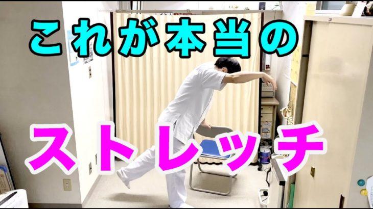 これが本当のストレッチ、均整筋肉体基礎編。東京都杉並区久我山駅前整体院「三起均整院」