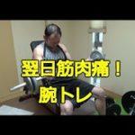 【筋トレ№39】翌日、筋肉痛! 自宅で腕トレ