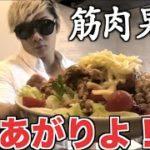 【男飯】一人暮らしの独身筋肉男子が作る激ウマダイエット飯!!