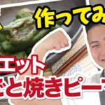 【ズボラ飯】ダイエット丸ごと焼きピーマンを筋肉兄貴が実際に作ってみた!【料理動画・簡単レシピ】