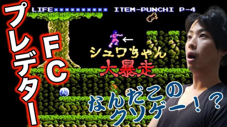 【プレデター】筋肉無双シュワちゃんが戦う肉弾クソゲー【ファミコン】