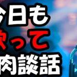 【ライブ】カラオケ時々筋肉談話