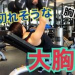 #workout #胸トレ #筋肉女子 #筋トレ女子 #エニタイムフィットネス        はち切れそうな大胸筋を作る!!!!