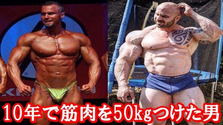 """【成人女性1人分】10年で """" 筋肉を50kg """" 増やしたボディビルダー【ハトクマ】"""