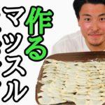 【筋肉飯】作るマッスル水餃子100個