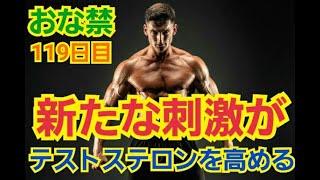 【おな禁127日目】 本格的に筋肉を増やす方法3つ【ムキムキ】
