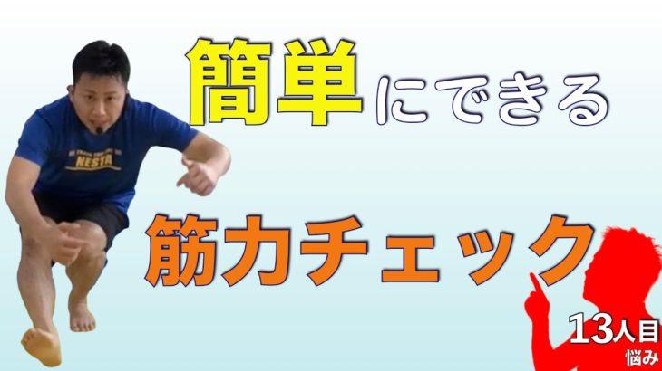 【あなた専用動画13】筋肉がおとろえてきた!30代40代の方へ簡単にチェックする方法!(福岡県_IBUさん)