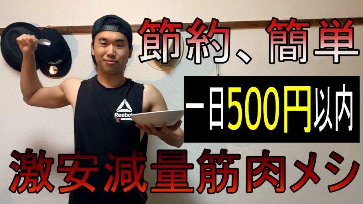 節約‼1日500円以内で完結する減量筋肉メシ