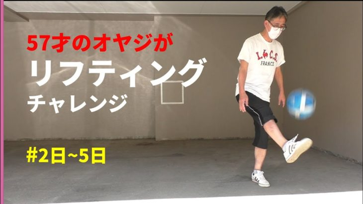 【2日~5日】アラカン リフティングチャレンジ  筋肉痛との闘い!